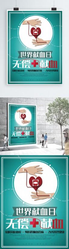 世界献血日无偿献血海报设计小清新