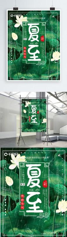 绿色创意夏至海报