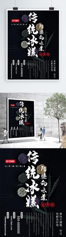 中国风下午茶糕点小清新高端美食海报