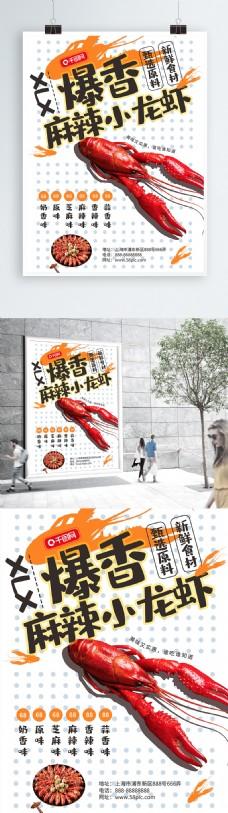 日系小清新美味小龙虾饭美食海报