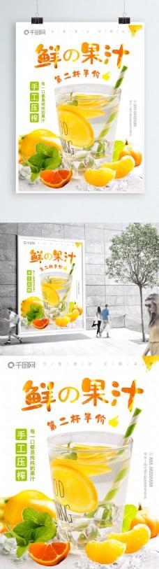 小清新鲜榨果汁海报夏天饮品广告