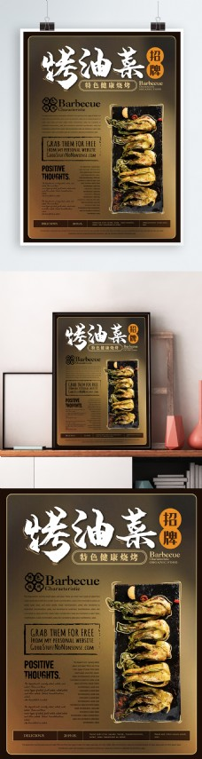 简约风烤油菜烧烤美食海报