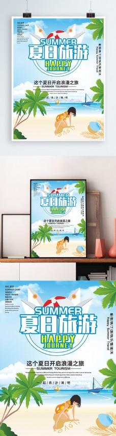 夏日海边旅游海报