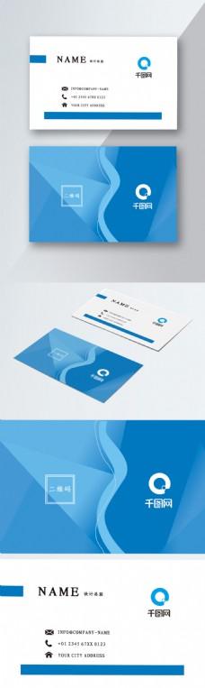 可商用蓝色渐变几何创意矢量商务名片