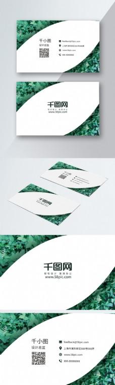 简约绿色叶子小清新商务名片