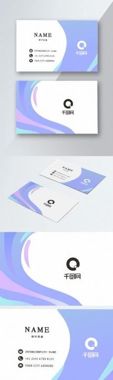可商用蓝紫色渐变线条创意波浪矢量商务名片