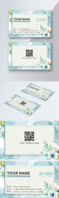 浅绿色小清新文艺植物花夲名片