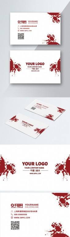 白色个性简约风商务喷溅红色创意名片
