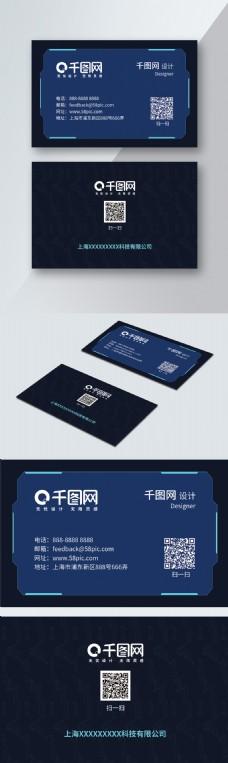 商务蓝色科技风名片