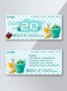 小清新奶昔饮品优惠券