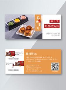 原创中秋节月饼优惠券