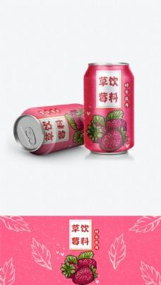 易拉罐包装水果味草莓饮料插画
