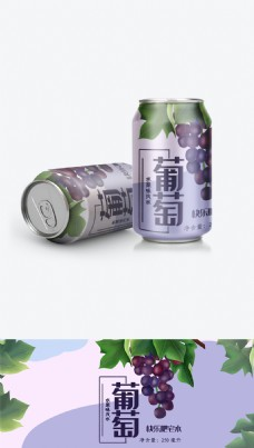 葡萄水果味汽水包装易拉罐包装设计冰爽夏季