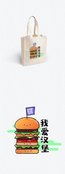 原创小清晰可爱卡通汉堡帆布袋设计