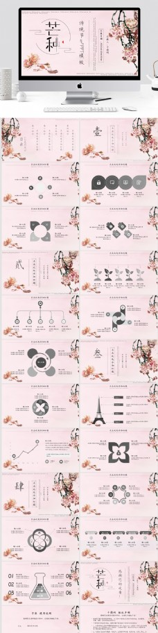 芒种中国传统节气PPT模板