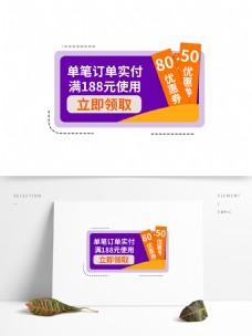 简约促销标签活动优惠券模板