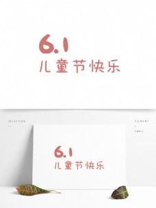 6.1儿童节快乐艺术字设计