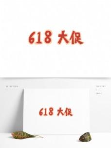 618大促艺术字文案设计