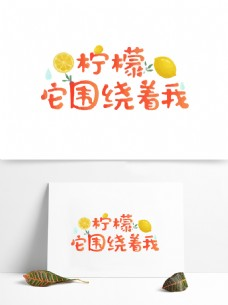 原创手绘柠檬物语情话