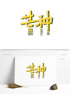 黄色创意芒种艺术字设计