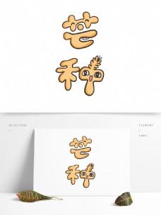 卡通芒种表情字体设计