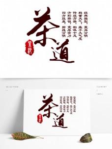 经典的茶道艺术字素材
