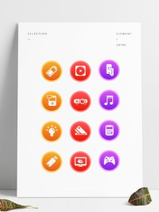 3C数码手机电池电脑手柄U盘灯泡矢量图标