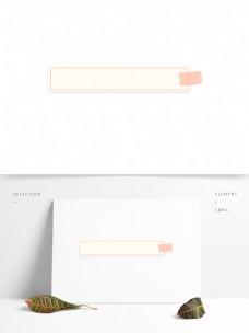 粉色虚线的白色文本框