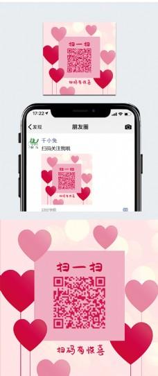 粉色爱心创意二维码新媒体用图