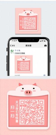 原创可爱粉色猪猪简约创意二维码