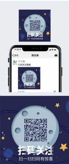 星空月球创意二维码新媒体用图