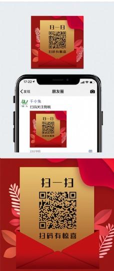 红色创意二维码新媒体用图