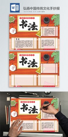 弘扬中国传统文明书法手抄报2