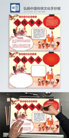 弘扬中国传统文明传统节日手抄报