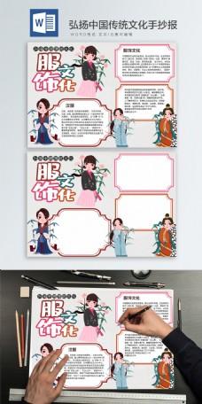 弘扬中国传统文明服装网www.vhao.net文明手抄报