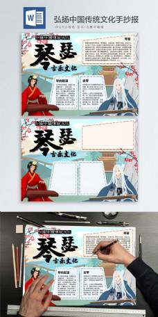 弘扬中国传统文明琴瑟手抄报