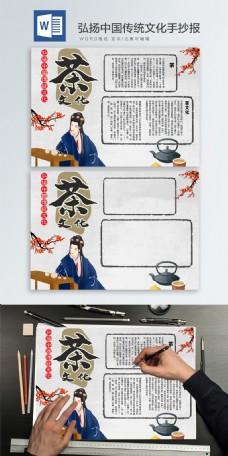 弘扬中国传统文化茶文化手抄报