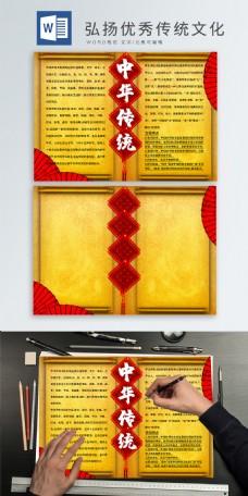 传统文明中国结手抄报