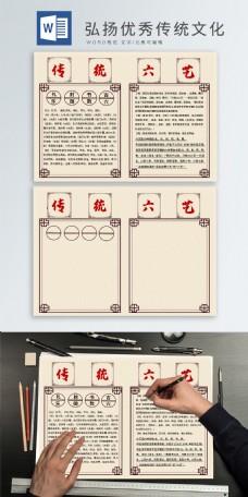 传统文明六艺复古边框手抄报
