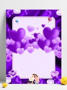 浪漫紫色爱心520情侣背景设计