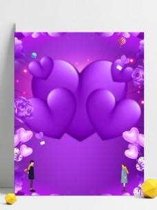 紫色爱心520求爱背景设计