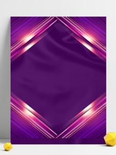 简约酷炫紫色背景素材