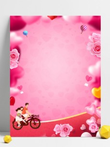 粉色爱心浪漫520情侣背景设计