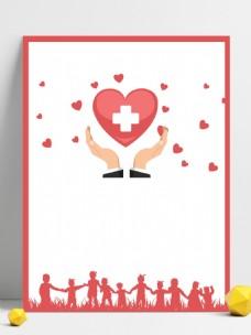 手托红色爱心十字边框背景设计