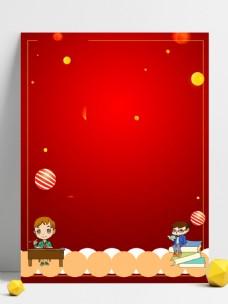 红色喜庆奋战高考背景设计