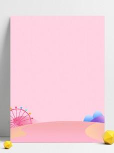 六一快乐童享乐粉色背景素材