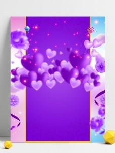 唯美紫色爱心520背景设计