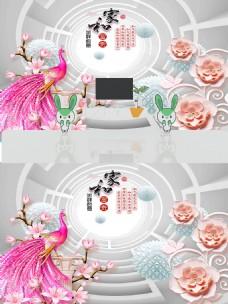 3D立体空间浮雕花朵孔雀圆球背景墙