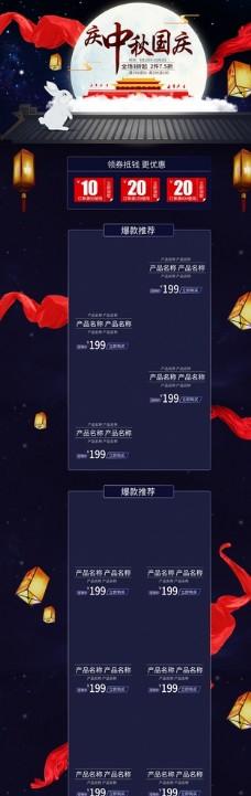 淘宝中秋国庆食品茶饮首页