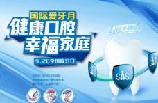 口腔健康医疗卫生海报